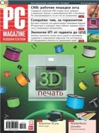 Журнал PC Magazine №7 (июль), 2014 / Россия