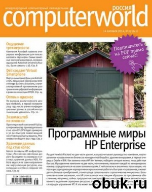 Журнал Computerworld №25 (октябрь 2014) Россия