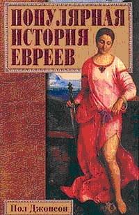 Книга Популярная история евреев.