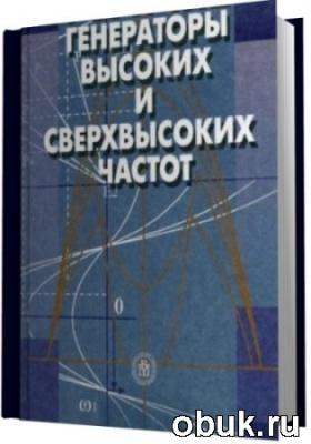 Книга Генераторы высоких и сверхвысоких частот