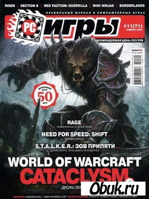 Журнал PC игры №11 (ноябрь 2009)
