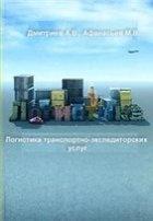 Книга Логистика транспортно-экспедиторских услуг: Учебное пособие