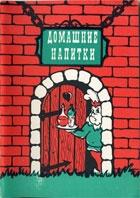 Книга Домашние напитки