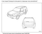 Книга Руководство по эксплуатации автомобиля Subaru Forester