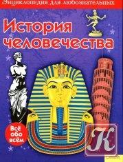 Книга Книга История человечества. Всё обо всём. Энциклопедия для любознательных.