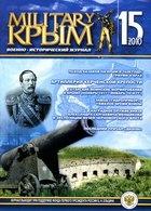 Журнал Military Крым №15, 2010