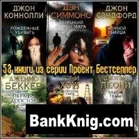 """Книга 53 книги из серии """"Проект Бестселлер"""" fb2, rtf 235,82Мб"""