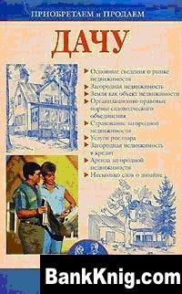Книга Приобретаем и продаем дачу pdf 1Мб
