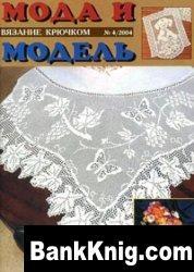 Мода и модель (вязание крючком) № 4 2004 г. djvu 7,21Мб
