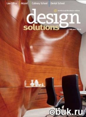 Журнал Design Solutions - Fall 2012