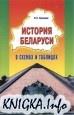 Книга История Беларуси в схемах и таблицах