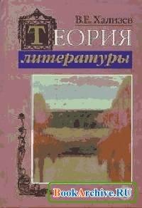 Книга Теория литературы.
