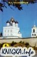 Книга Славянская цивилизация