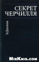 Книга Секрет Черчилля. (К третьей мировой войне - 1945...)