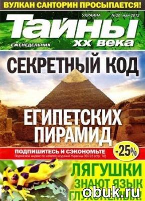 Тайны ХХ века №20 (май 2012)