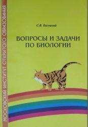 Книга Вопросы и задачи по биологии
