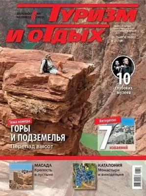 Журнал Журнал Туризм и отдых №31 (август 2012)