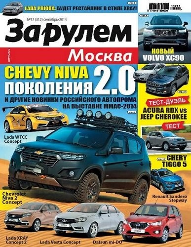 Книга Журнал: За рулем - Регион №17 (август 2014)