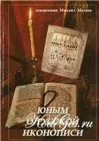 Книга Юным о русской иконописи