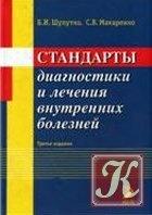 Книга Стандарты диагностики и лечения внутренних болезней