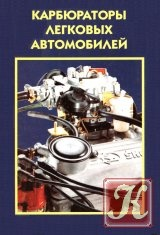 Книга Карбюраторы легковых автомобилей