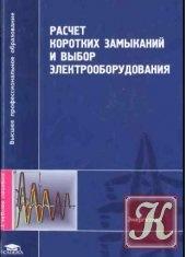 Книга Расчет коротких замыканий и выбор электрооборудования