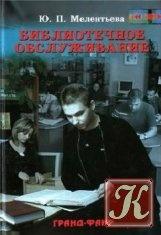 Книга Библиотечное обслуживание