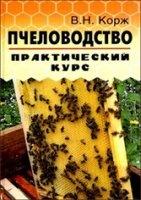 Книга Пчеловодство. Практический курс