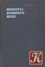 Книга Пионеры атомного века