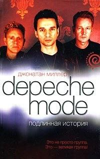 Книга Depeche Mode. Подлинная история