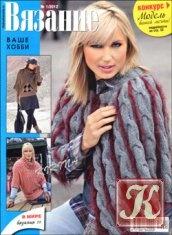 Вязание ваше хобби № 1 2012