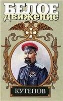 Книга Кутепов: Мираж