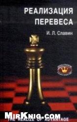 Книга Реализация перевеса: II, I разряды, КМС