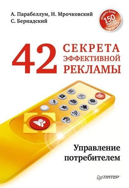 Книга Андрей Парабеллум, Николай Мрочковский - 42 секрета эффективной рекламы. Управление потребителем