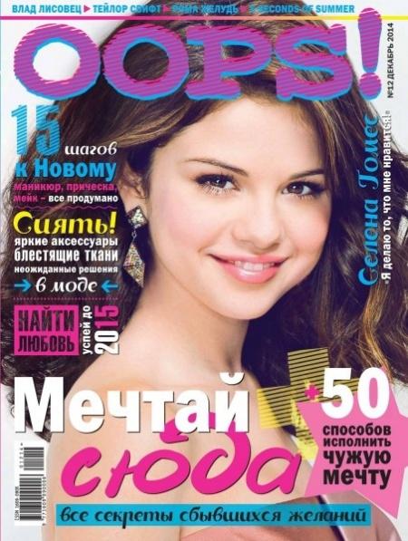 Книга Журнал: Oops! №12 (декабрь 2014)