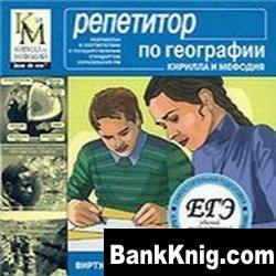 Книга Репетитор Кирилла и Мефодия по  Географии