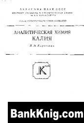 Книга Аналитическая химия калия