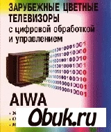 Книга Схемы телевизоров AIWA