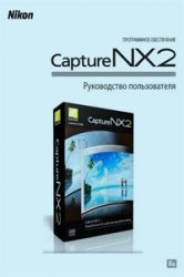 Книга Программное обеспечение CaptureNX2. Руководство пользователя