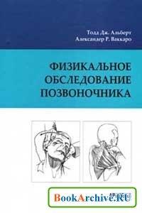 Книга Физикальное обследование позвоночника.