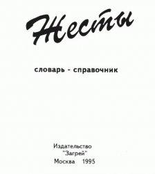 Книга Жесты. Словарь-справочник