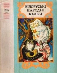 Казки народів СРСР. Збірка з 14 книг