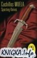 Аудиокнига Каталог ножей испанской фирмы Muela