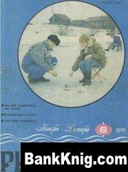 Рыболов №6 1991
