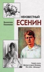 Книга Неизвестный Есенин
