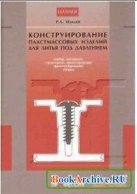 Книга Конструирование пластмассовых изделий для литья под давлением.