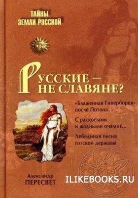 Книга Пересвет А. - Русские – не славяне?