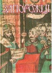 Книга Запорожці. До історії козацької культури