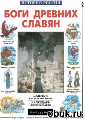 Книга Боги древних славян