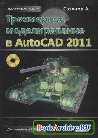 Книга Трехмерное моделирование в AutoCAD 2011 (+ CD).